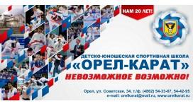 Подписан Договор о сотрудничестве с Орловской областной Федерацией каратэ