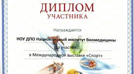 Участие в выставке СПОРТ-2017 (18-20 апреля 2017)