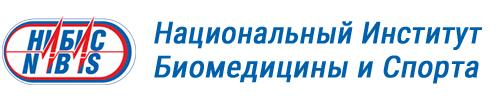 Национальный Институт Биомедицины и Спорта